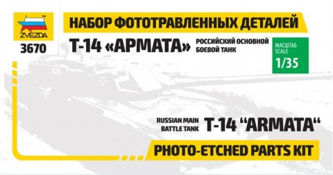 Сборная модель Набор фототравленных деталей для модели танка Т-14 «Армата»