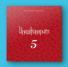 Настольная игра Имаджинариум. 5 лет