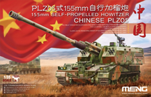 Сборная модель Meng 1/35 155mm SELF-PROPELLED HOWITZER CHINESE PLZ05