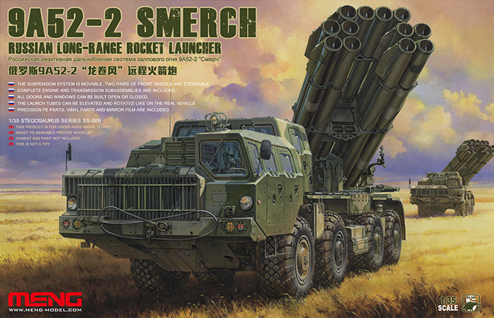 Сборная модель Meng 1/35 9A52-2 SMERCH RUSSIAN LONG-RANGE ROCKET LAUNCHER