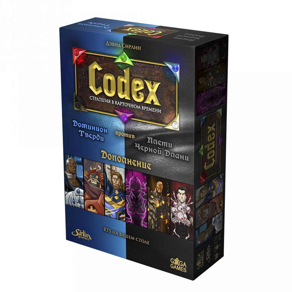Настольная игра Codex. Дополнение. Доминион Тверди против Плети Черной Длани