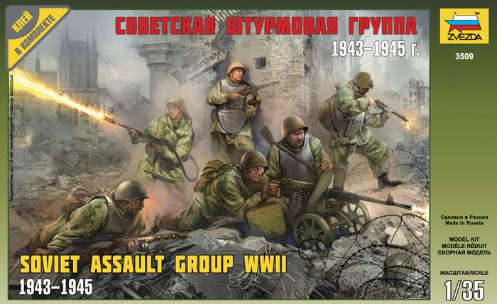 Сборная модель Советская штурмовая группа