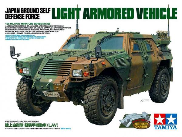 JGSDF (LAV) Японский бронеавтомобиль с фигурой водителя (1:3