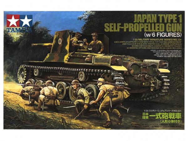 Модель Японская самоходная артиллерийская установка Type 1 с 6 фигу