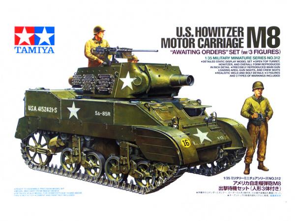 Модель Американская 75-мм самоходная гаубица M8 с 3-мя фигурами. (1