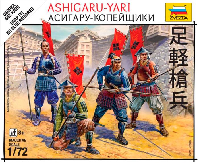Асигару-копейщики