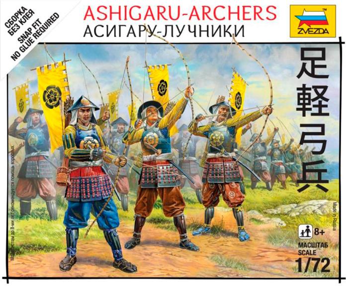 Асигару-лучники