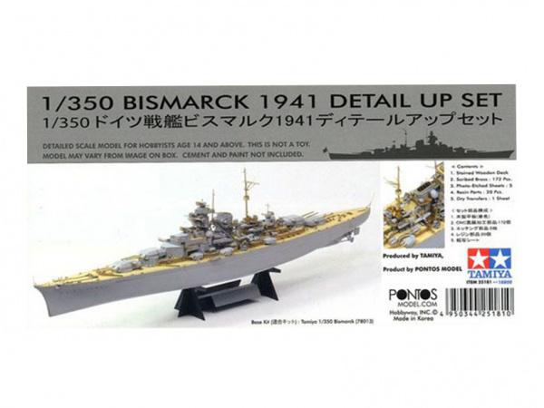 Модель Аксессуары для линкора Бисмарк 9 (1:350)