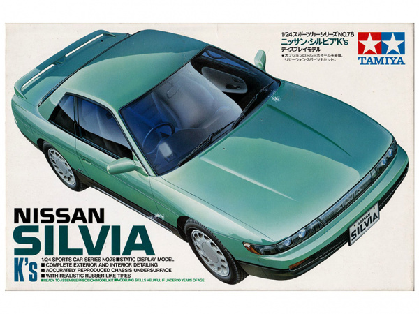 Nissan SILVIA K's (1:24)