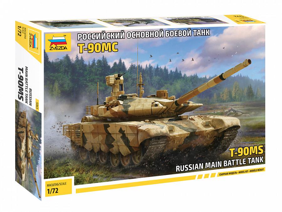 Модель Российский основной боевой танк Т-90МС