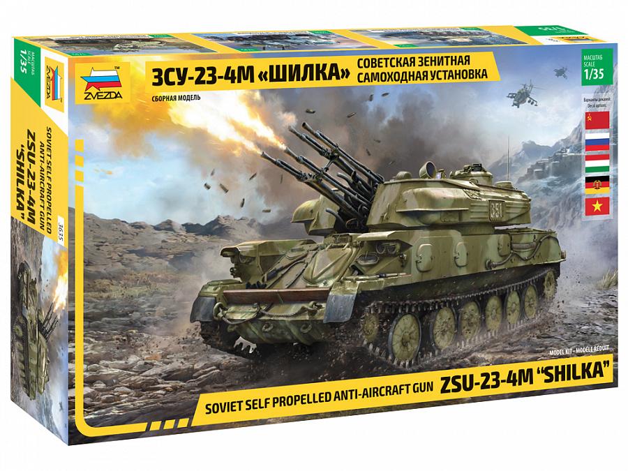 Модель ЗСУ-23-4 «Шилка»  - советская зенитная самоходная установка
