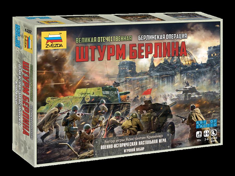 Великая Отечественная «Штурм Берлина»