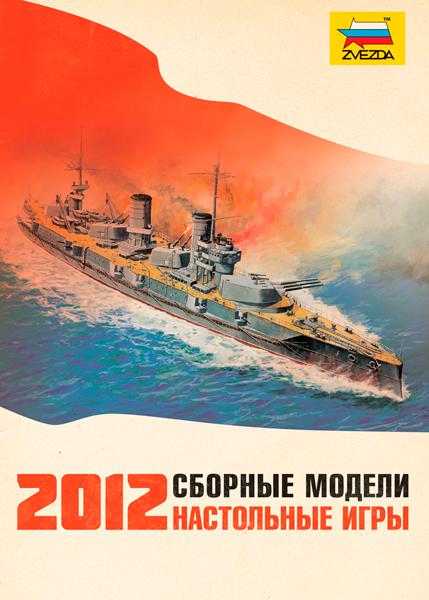 Каталог Звезда 2012