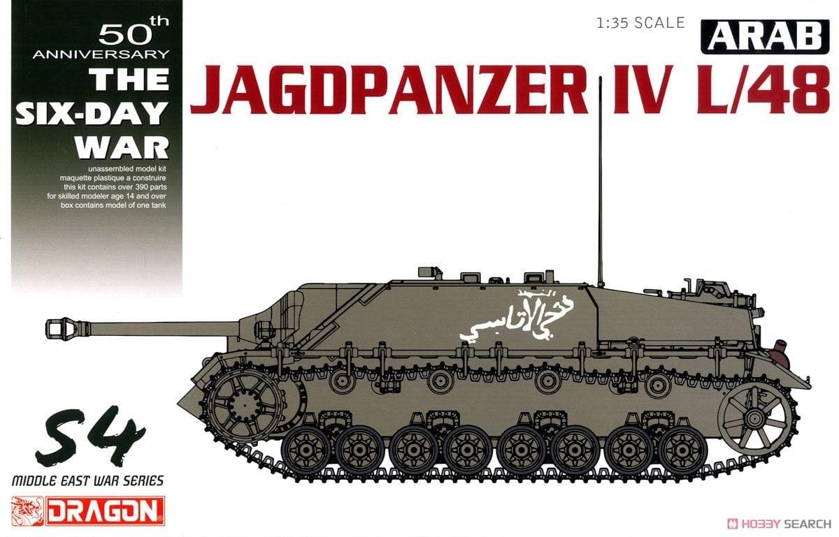 Модель Арабская модификация немецкого САУ Jagdpanzer IV L/48