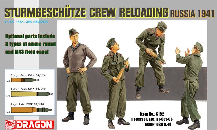 Модель Команда перезарядки САУ Sturmgeschutze