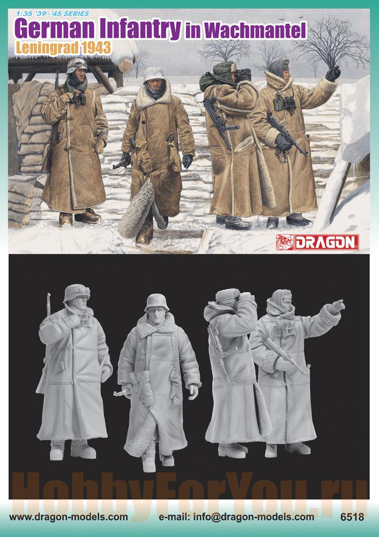 Модель Германские пехотинцы-дозорные (в тулупах Ленинград 1943)