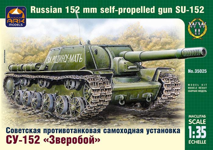 Сборная модель Советская противотанковая самоходная установка СУ-152