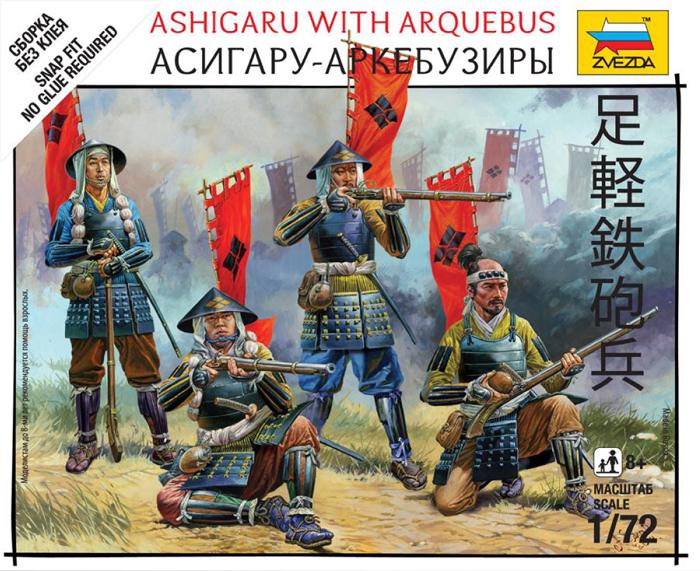 Асигару-аркебузиры