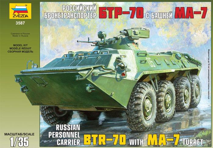 Сборная модель Российский бронетранспортер БТР-70 с башней МА-7