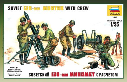 Модель Советский 120 -мм миномёт.