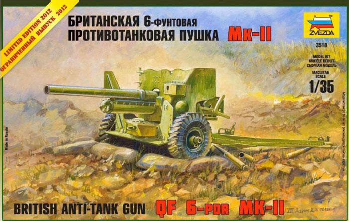 Модель Британская 6-футовая ПТ пушка Мк-II