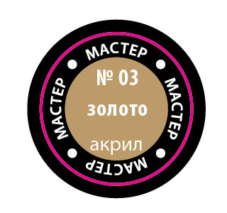 Краска акриловая Золото МАКР 03