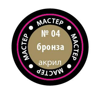 Краска акриловая Бронза МАКР 04