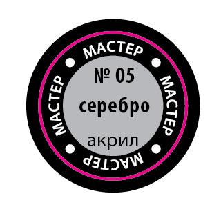 Краска акриловая Серебро МАКР 05