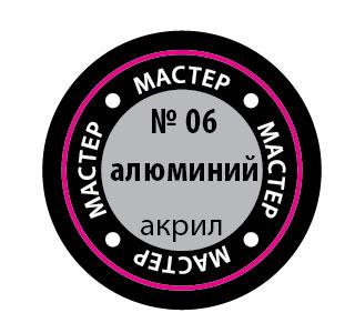 Краска акриловая Алюминий МАКР 06
