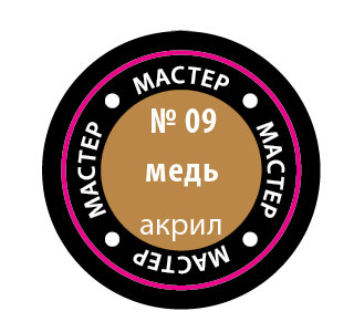 Краска акриловая Медь МАКР 09