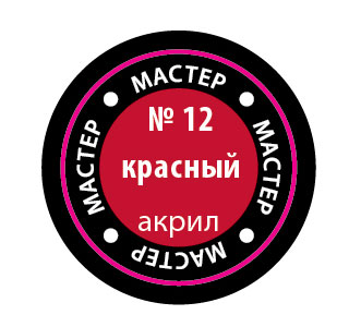 Краска акриловая Красный МАКР 12