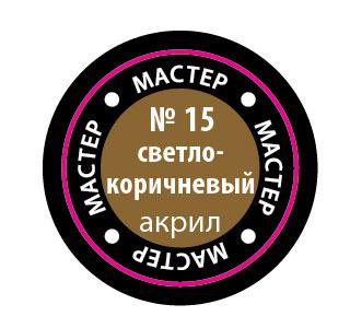 Краска акриловая Светло-коричневый МАКР 15