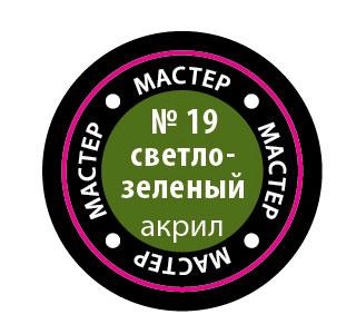 Краска акриловая Светло-зелёный МАКР 19