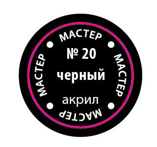 Краска акриловая Чёрный МАКР 20