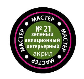 Краска акриловая Зелёный авиационный интерьерный МАКР 21