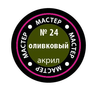 Краска акриловая Оливковый МАКР 24