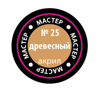 Краска акриловая Древесный МАКР 25
