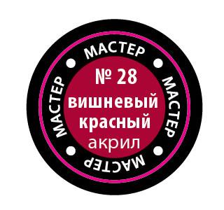 Краска акриловая Вишнёвый красный МАКР 28