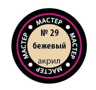 Краска акриловая Бежевый МАКР 29