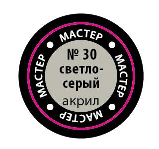 Краска акриловая Светло-серый МАКР 30