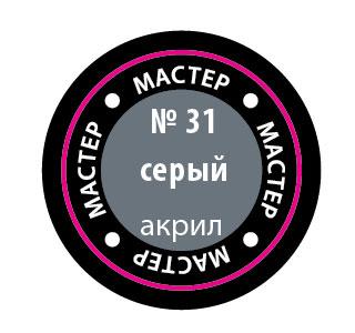 Краска акриловая Серый МАКР 31
