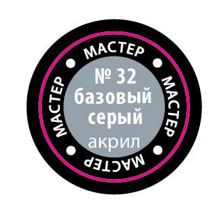 Краска акриловая Базовый серый МАКР 32
