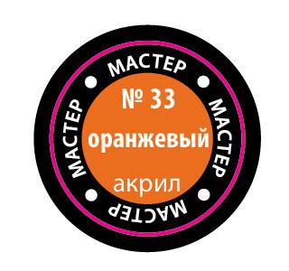 Краска акриловая Оранжевый МАКР 33