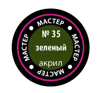 Краска акриловая Зелёный МАКР 35