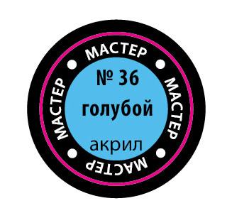 Краска акриловая Голубой МАКР 36