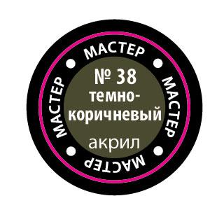 Краска акриловая Тёмно-коричневый МАКР 38