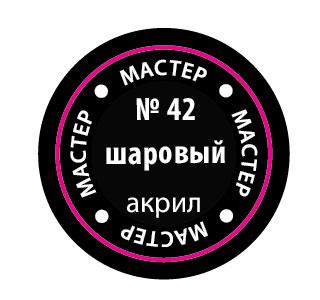Краска акриловая Шаровый МАКР 42