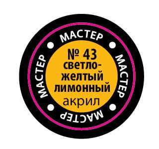 Краска акриловая Светло-жёлтый лимонный МАКР 43