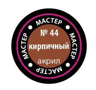 Краска акриловая Кирпичный МАКР 44