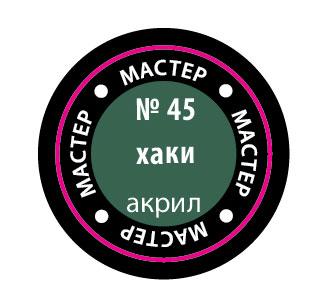 Краска акриловая Хаки МАКР 45